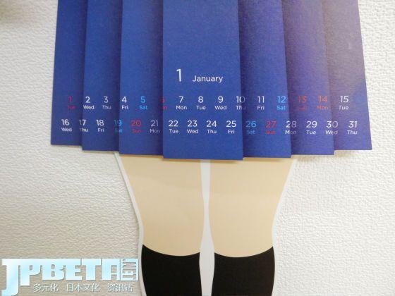 このスカートめくりカレンダーが酷すぎる…