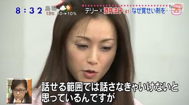 酒井法子が「情報ライブ ミヤネ屋」に出演…宮根誠司キャスターのインタビューを受け涙止まらず