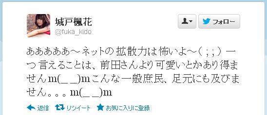 前田敦子似と話題のミス立命館のツイートww