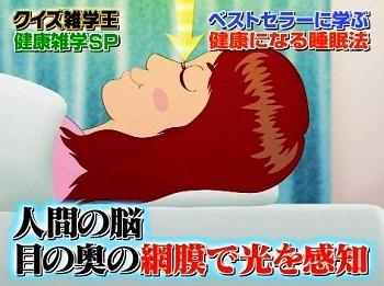 豆電球つけて寝ると「肥満」に?実験で肥満の割合が約2倍増!
