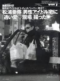 結婚間近の松浦亜弥と橘慶太、何度か別れたがすぐヨリ戻していた
