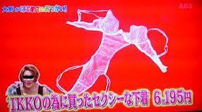 嵐リーダー・大野智、女装姿でセクシー勝負下着購入www