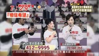 台湾のメディアが伝えた東日本大震災とその影響 - YouTube