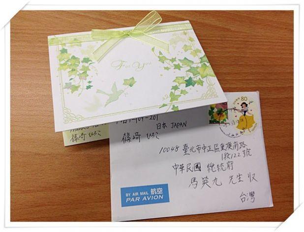 台湾総統・馬英九、日本人観光客から感謝の手紙をもらってFacebookに嬉々としてうpwww