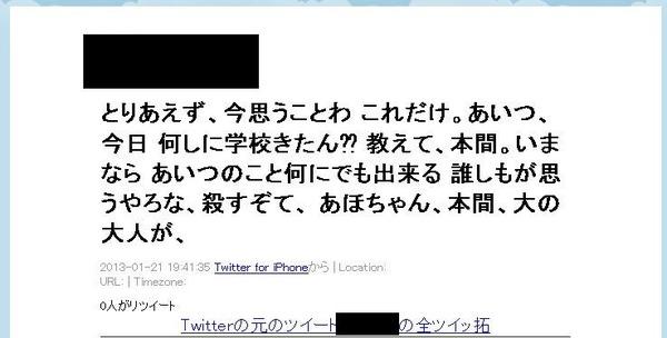 桜宮高校の女子生徒がTwitterで橋下徹市長に暴言「部落民がいきんな」