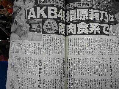 AKB48小嶋陽菜「峯岸みなみとか、指原莉乃みたいな子が増えてくれたらいいと思う。いないんだよね、そういう子」