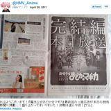 読売新聞に「魔法少女まどか☆マギカ」の一面広告がドーン! : ギズモード・ジャパン