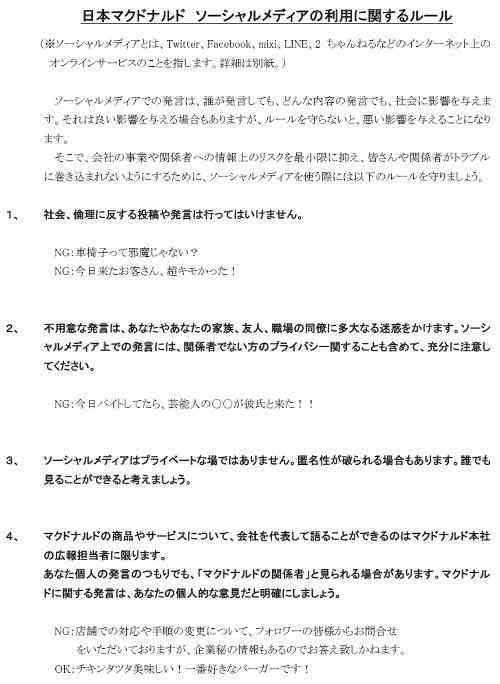 マクドナルド「Twitter・LINE・2ちゃんねるで発言規制」と全国店舗通達→クルー困惑