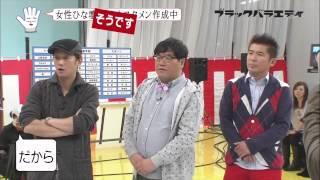 ゆうこりん監督の選ぶ女性ひな壇タレント - YouTube