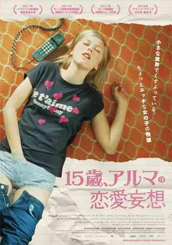 15歳少女の性を題材にした映画、少女が自慰するポスターを公開!