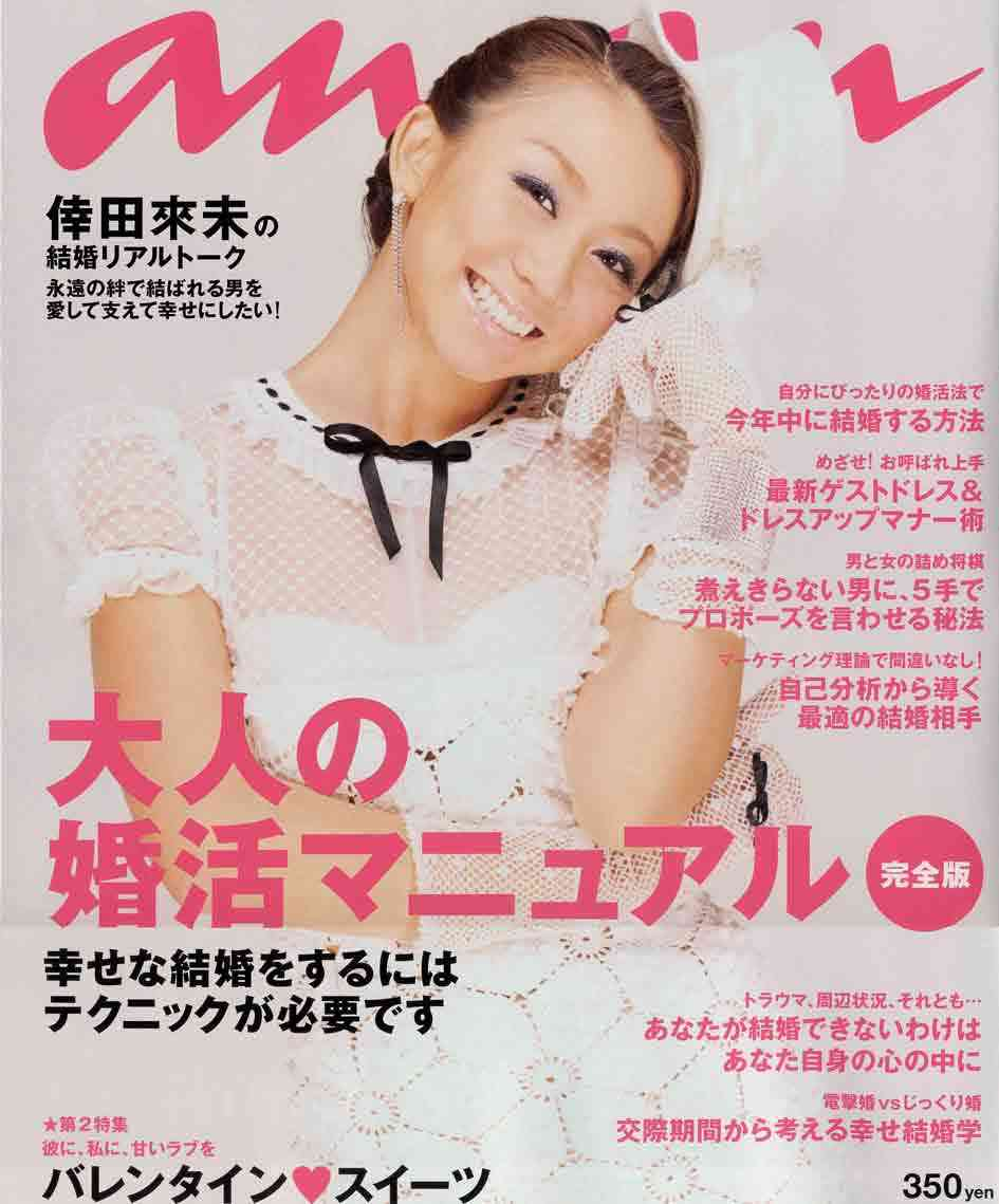 AKB48柏木由紀、雑誌「anan」の表紙で大人の色気