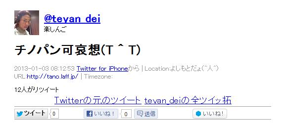 楽しんご、「チノパン可哀想(T ^ T)」とツイート
