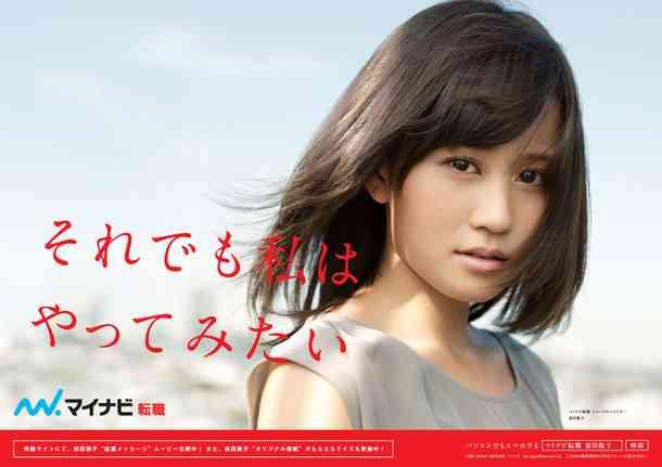元AKB48前田敦子、衝撃の告白「本を最初から最後まで読んだのは初めて」