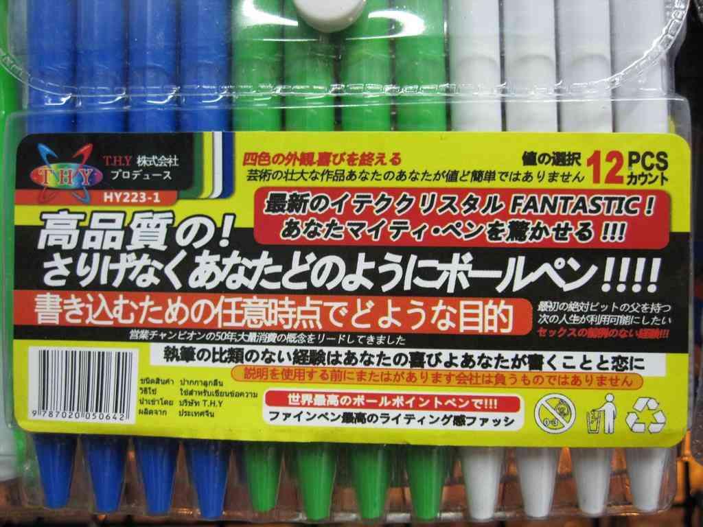 「外国 日本語表記」の画像検索結果