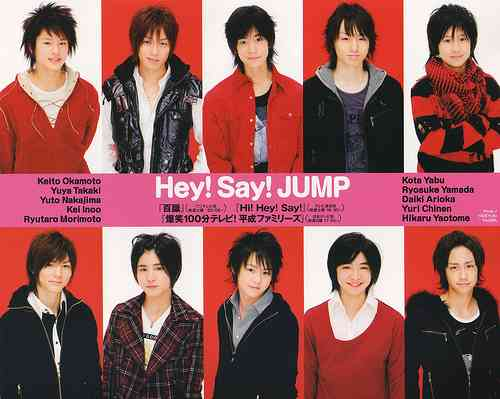 Hey! Say! JUMPの画像 p1_17