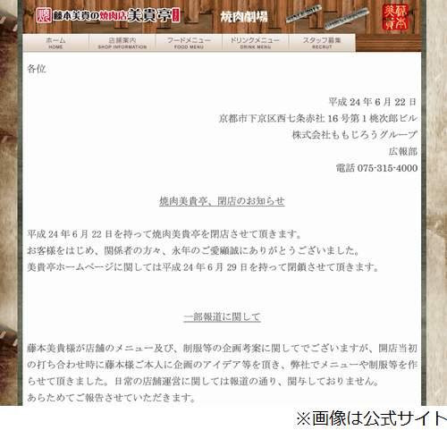 食中毒の「焼肉美貴亭」が閉店、運営会社が藤本との関係を改めて説明。(Narinari.com) - エキサイトニュース