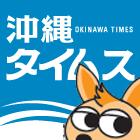 沖縄タイムス | モンパチ、MステでNOオスプレイ