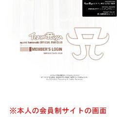 浜崎あゆみ、マロとの破局報道後初のブログ更新