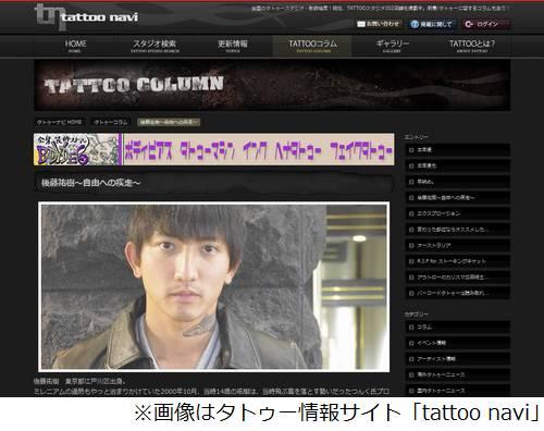ゴマキ弟が芸能活動を再開へ、タトゥー情報サイトで今後の活動明かす。 | Narinari.com
