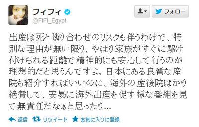 小雪の出産で注目集める韓国の産後ケア……「安易に海外出産を促す」報道にフィフィ苦言 | RBB TODAY