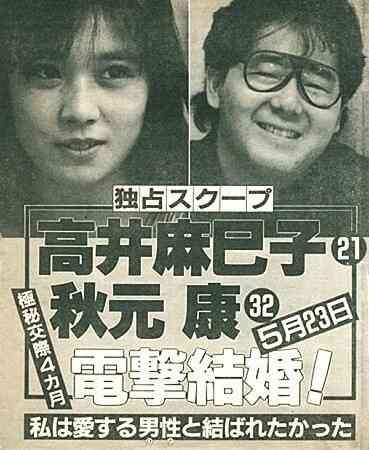 高井麻巳子と結婚した頃の秋元康ww