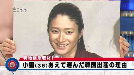 小雪の産後調理院出産に報道番組が慎重姿勢…「韓国の産後ケア施設を絶賛するようなとらえ方をしないように」