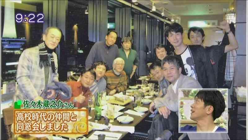 佐々木蔵之介の同窓会の写真がすごい