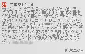 YouTube等で「1億円あげます」と大量に書き込み、被害者2000人から1億9000万円騙し取る