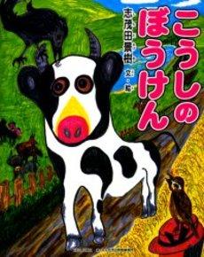 鈴木福、愛読書は「志茂田景樹さんの絵本」…「鈴木福 絵本大好き会」に登場