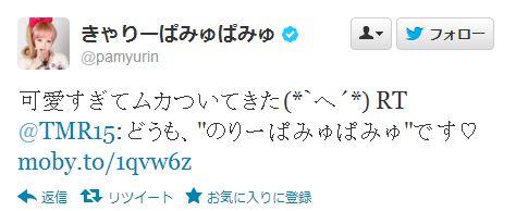 T.M.Revolution西川貴教、きゃりーぱみゅぱみゅの「つけまつける」を完コピw「どうも、