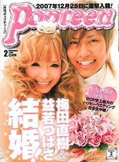 益若つばさと離婚した梅田直樹、芸能活動も引退!「僕がヒモだとか、すごく傷つきました」