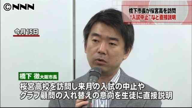 【大阪・体罰自殺】自殺した生徒の父親、桜宮高校バスケ部顧問を暴行容疑で刑事告訴