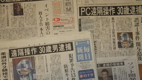 【PC遠隔操作事件】被疑者の素顔を弁護人に聞く(江川 紹子) - 個人 - Yahoo!ニュース