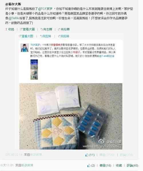 T-ARAが避妊薬を所持? 中国で一時騒然 実際は・・・ :: KpopStarz :: KpopStarz Japan