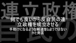 マスコミが報道しない麻生太郎の真実 - YouTube