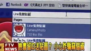 按讚送LINE貼圖 小心詐騙個資-民視新聞 - YouTube