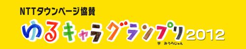 ゆるキャラグランプリ2012