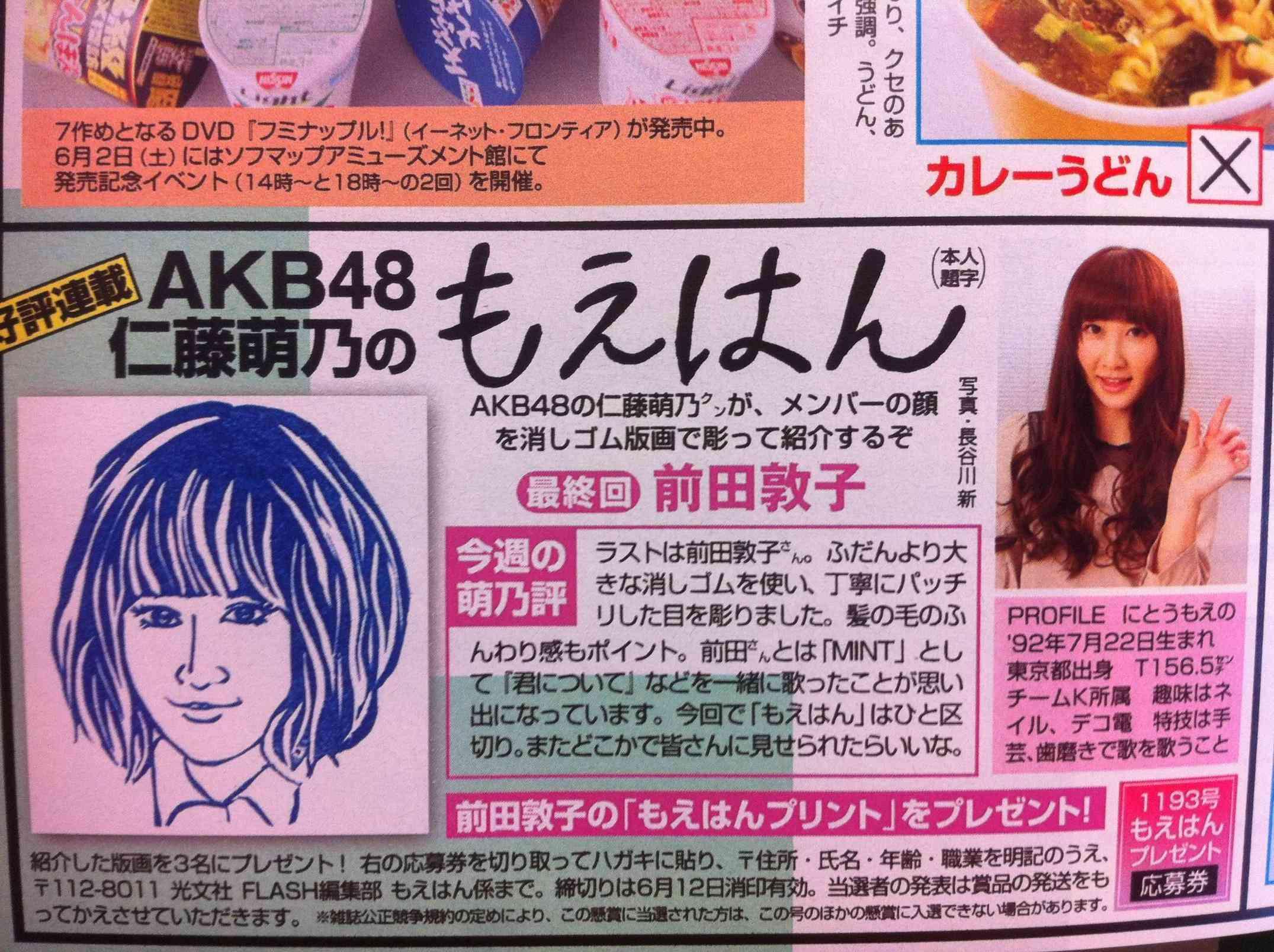 AKB48仁藤萌乃の「消しゴム版画」をロンブー淳が大絶賛!「すげぇクオリティの高さ」