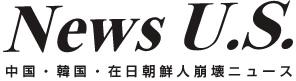 【韓国経済崩壊】「助けて日本!! 米韓FTAで死にそうニダ!! 機嫌直してニダ!!」 ⇒ 「頼むからこっちみんな気持ち悪い寄ってくんな見るな寄るな触るな関わるな絶対助けるな」 - News U.S. 中国・韓国・在日朝鮮人崩壊ニュース