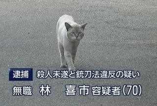 NHKがやらかした!日ハム・大谷翔平が密漁で逮捕!?
