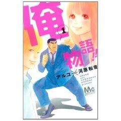 Amazon.co.jp: 俺物語!! 1 (マーガレットコミックス): アルコ, 河原 和音: 本