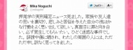 押尾学被告について、野口美佳氏がコメント - モデルプレス