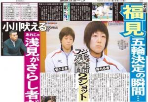 フジ 残酷な〝さらし者中継〟 | 東スポWeb – 東京スポーツ新聞社
