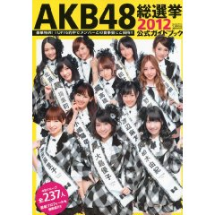 Amazon.co.jp: AKB48総選挙公式ガイドブック2012 (講談社 Mook): FRIDAY編集部: 本
