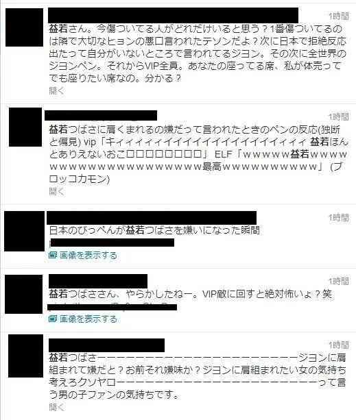 益若つばさが「ダウンタウンDX」で発言した内容にBIGBANGファンが激怒、Twitterに罵詈雑言寄せられ炎上状態に