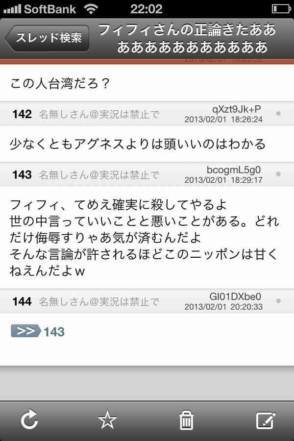 AKB48峯岸みなみの件でヲタがフィフィに殺害予告→本人にバレて大騒ぎ