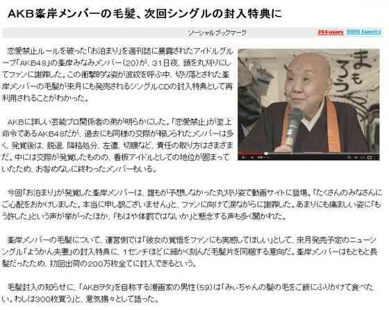 虚構新聞「AKB48峯岸みなみの毛髪、次回シングルの封入特典に」にTwitter民が釣られまくるww