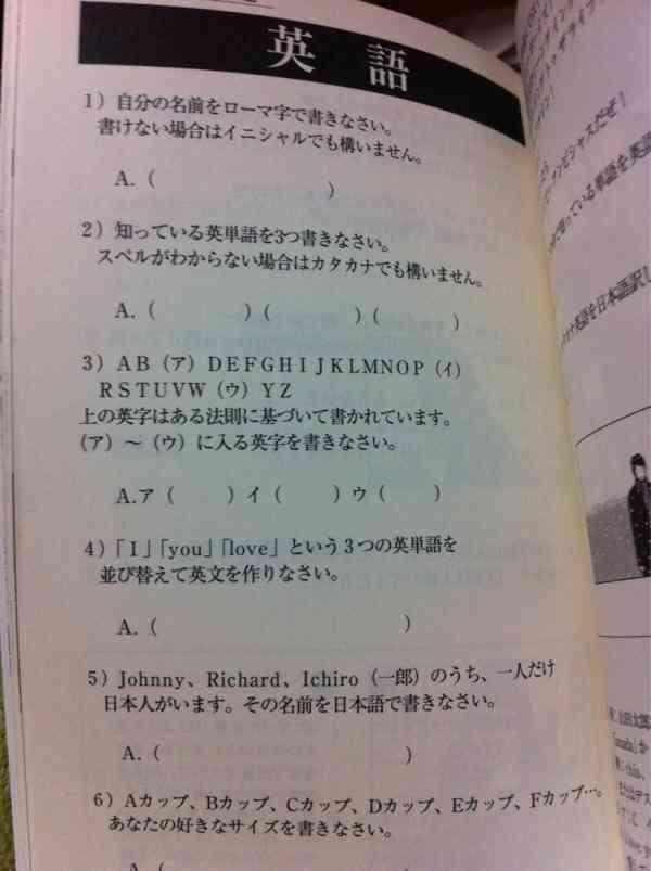 鈴蘭男子高校の入学試験www