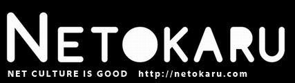NETOKARU | ネットカルチャー情報サイト