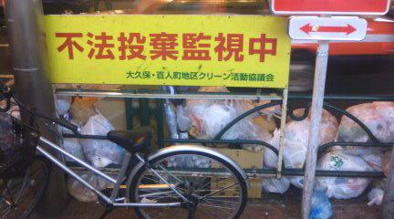 韓流研究室 違法看板にポイ捨て…新大久保の街はモラル悪化で無法地帯nida
